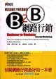 B2B網路行銷