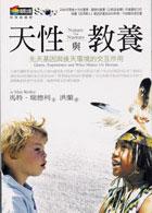 天性與教養:先天基因與後天環境的交互作用