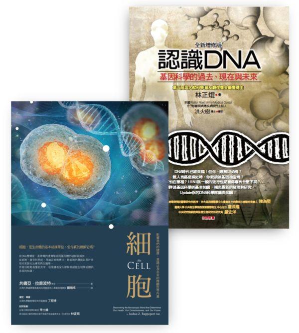 生命科學入門套書(BU0139細胞+BU0058X認識DNA)