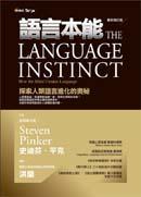 語言本能(增訂版)