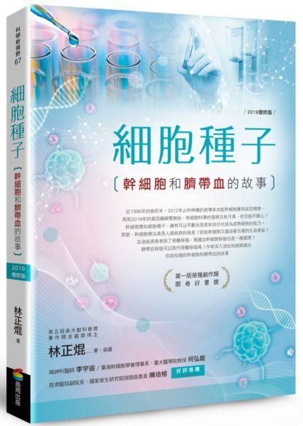 細胞種子(2019增修版):幹細胞和臍帶血的故事