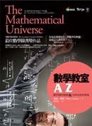 數學教室A to Z:數學證明難題和大師背後的故事