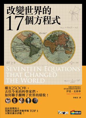 改變世界的17個方程式