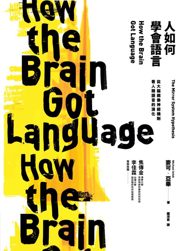 人如何學會語言?:從大腦鏡像神經機制看人類語言的演化