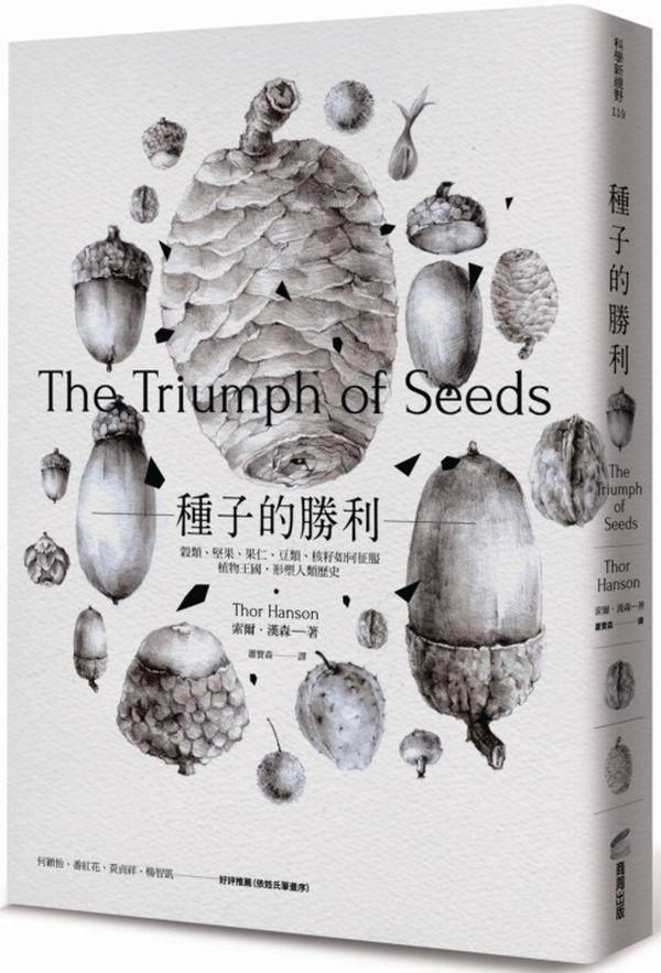種子的勝利:穀類、堅果、果仁、豆類、核籽如何征服植物王國,形塑人類歷史