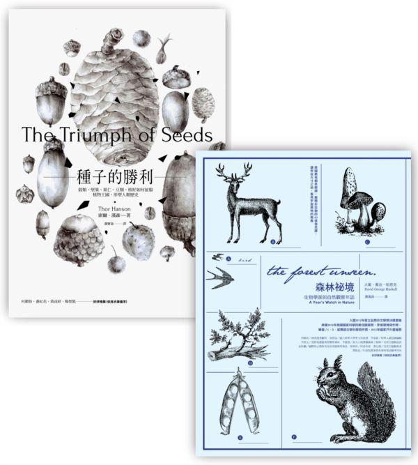 森林與種子套書(BU0110森林祕境+BU0119種子的勝利)
