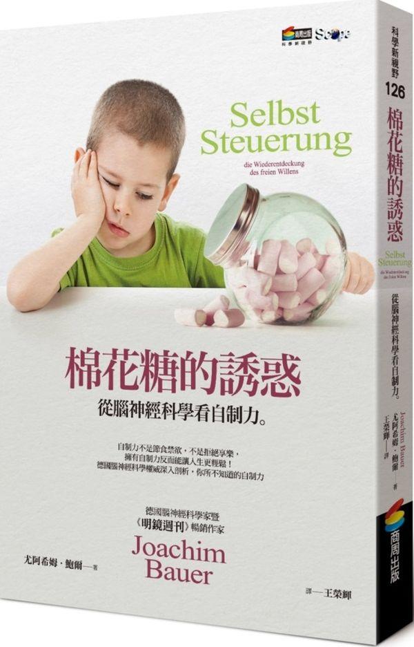 棉花糖的誘惑:從腦神經科學看自制力