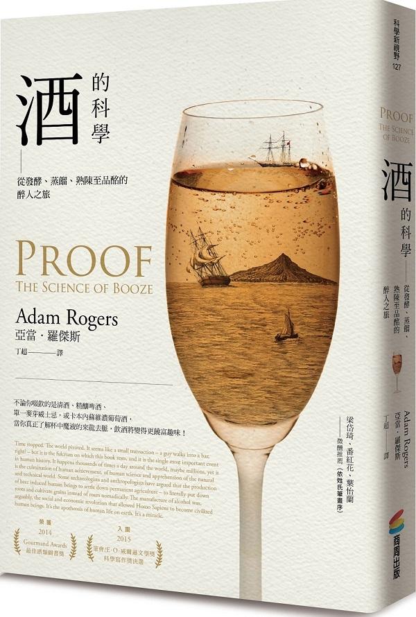 酒的科學:從發酵、蒸餾、熟陳至品酩的醉人之旅