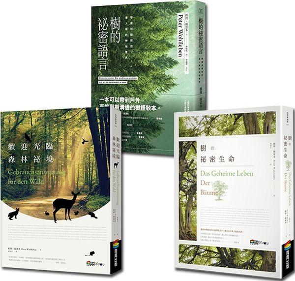 傾聽森林,走入秘境(3冊)