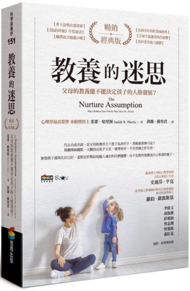 教養的迷思:父母的教養能不能決定孩子的人格發展?(暢銷經典版)
