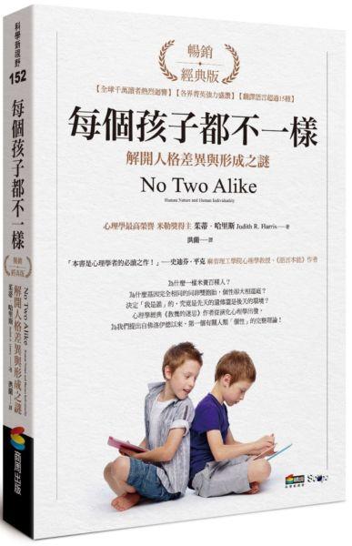 每個孩子都不一樣:解開人格差異與形成之謎(暢銷經典版)