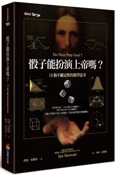 骰子能扮演上帝嗎?18個不確定性的數學思考