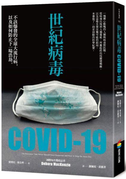 世紀病毒COVID-19:不該爆發的全球大流行病,以及如何防止下一場浩劫
