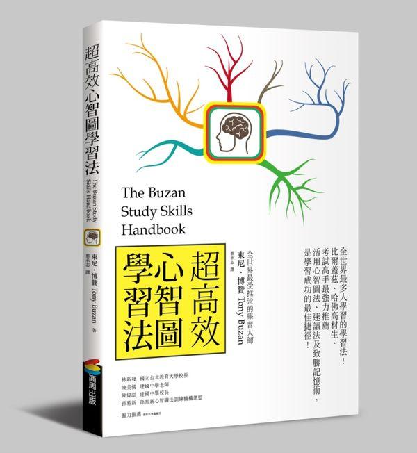 超高效心智圖學習法(改版)