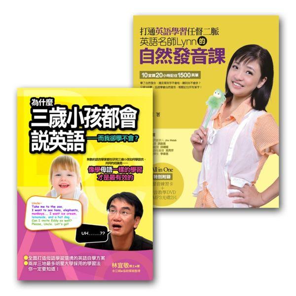 英語學習套書組 (打通英語學習任督二脈+為什麼三歲小孩都會說英語)