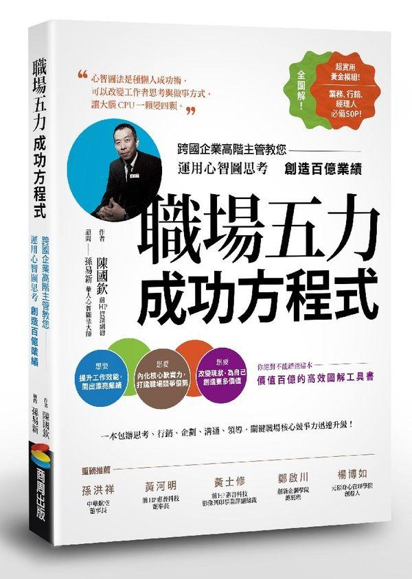 職場五力成功方程式 :跨國企業高階主管教您運用心智圖思考創造百億業績
