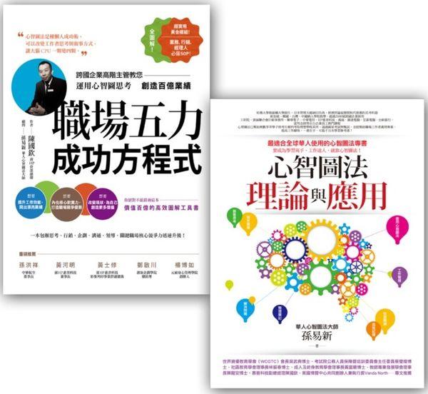 心智圖學習法套書2 (心智圖法理論與應用 + 職場五力成功方程式)