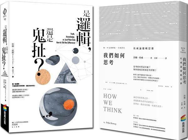 思考突破套書(2冊)
