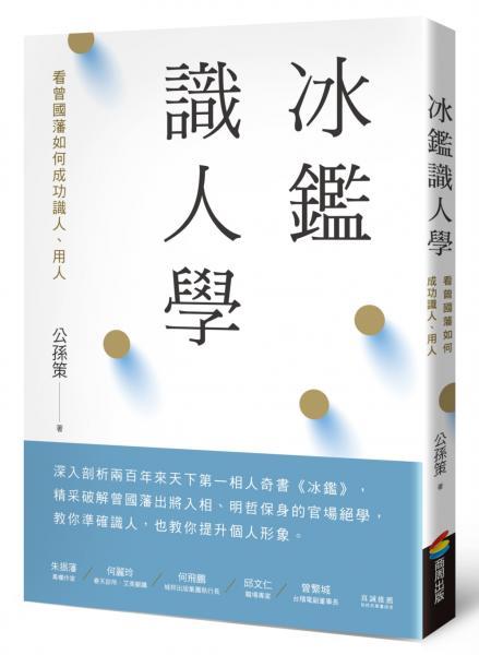 冰鑑識人學(三版):看曾國藩如何成功識人、用人