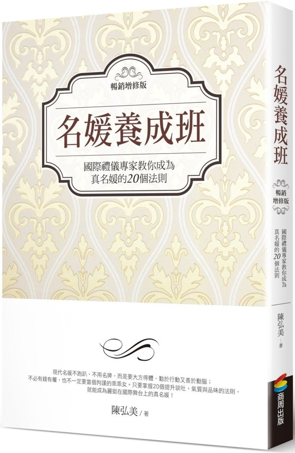 名媛養成班 (暢銷增修版)