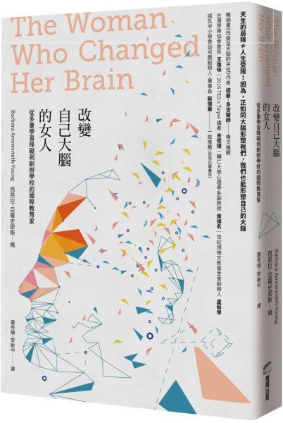改變自己大腦的女人:從多重學習障礙到創辦學校的國際教育家