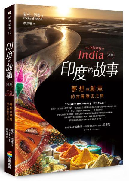 印度的故事:夢想與創意的古國歷史之旅(改版)