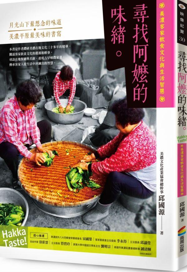 尋找阿嬤的味緒:美濃客家飲食文化與生活智慧