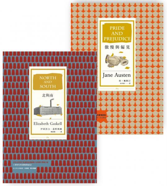 兩個傲慢與偏見套書2(BU6039Y傲慢與偏見〔三版〕+BU6058北與南)