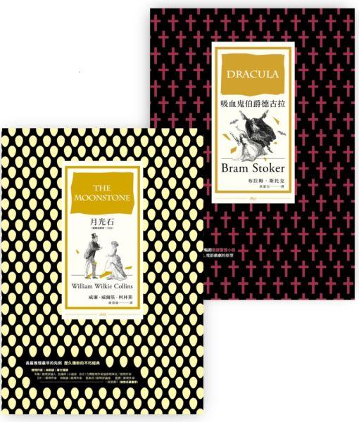 月夜驚魂套書(BU6040X月光石[經典全譯本│改版] + BU6060吸血鬼伯爵德古拉)