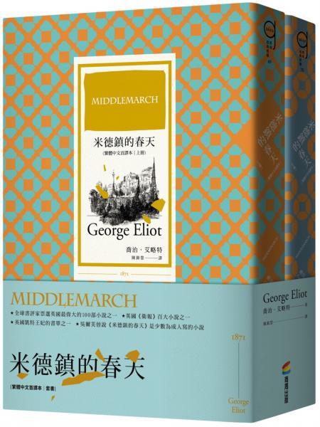 米德鎮的春天(繁體中文首譯本|套書)