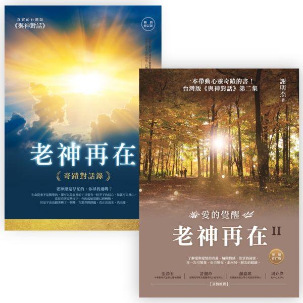 老神再在套書組3  (老神再在【暢銷修訂版】:奇蹟對話錄 + 老神再在II【暢銷修訂版】:愛的覺醒)