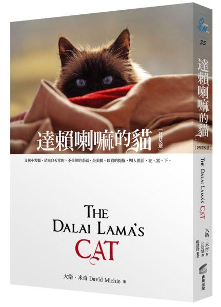 達賴喇嘛的貓:又稱小雪獅,是來自天堂的、不受限的幸福,是美麗、珍貴的提醒,叫人要活、在、當、下。(好評改版)