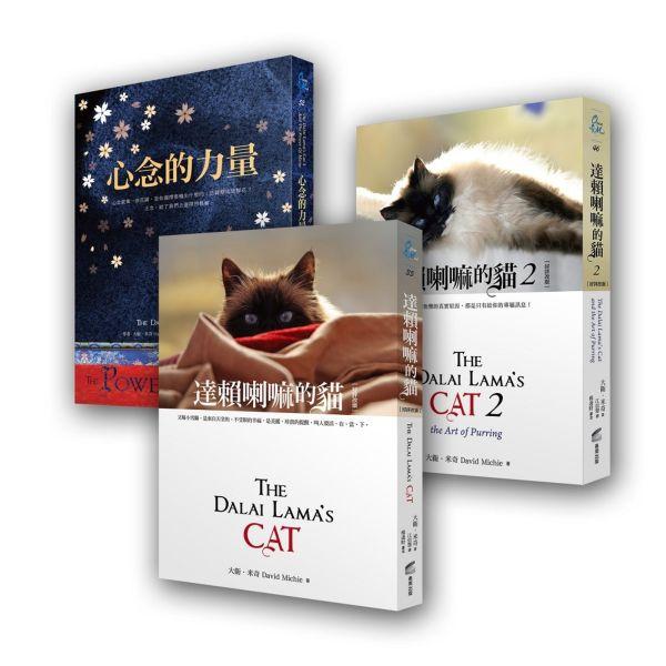 達賴喇嘛的貓(新三冊一套)