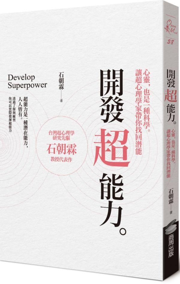 開發超能力:心靈,也是一種科學。讓超心理學家帶你找回潛能