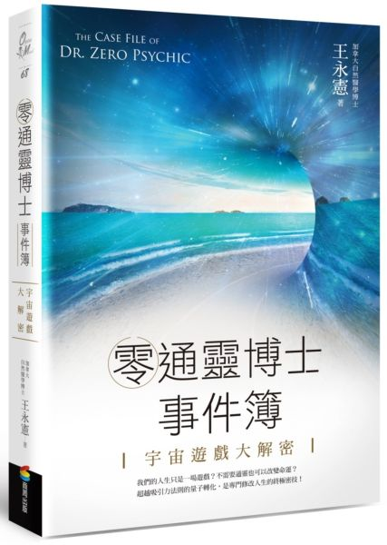 零通靈博士事件簿:宇宙遊戲大解密
