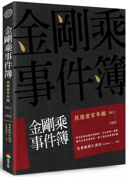 金剛乘事件簿:民國密宗年鑑(1911-1992)