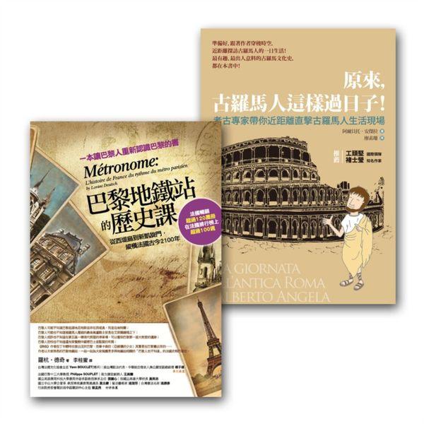 漫遊歷史套書組 2 (原來,古羅馬人這樣過日子+巴黎地鐵站的歷史課)