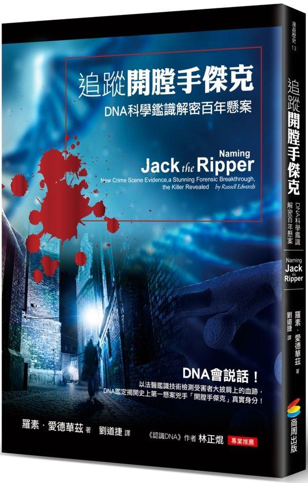 追蹤開膛手傑克:DNA科學鑑識解密百年懸案