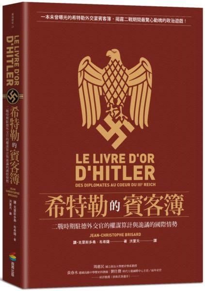 希特勒的賓客簿:二戰時期駐德外交官的權謀算計與詭譎的國際情勢