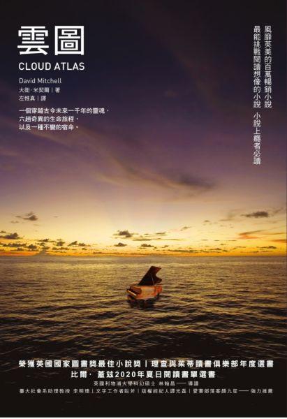 雲圖(三版)