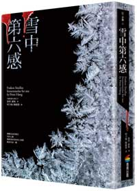 雪中第六感
