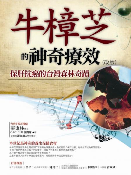 牛樟芝的神奇療效(改版):保肝抗癌的台灣森林奇蹟