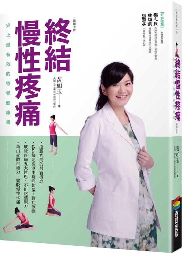 終結慢性疼痛:史上最有效的脊骨健康書(暢銷改版)