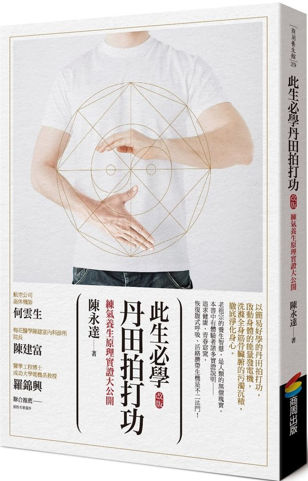 此生必學丹田拍打功 (改版):練氣養生原理實證大公開