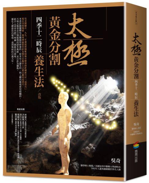 太極黃金分割四季十二時辰養生法(改版)