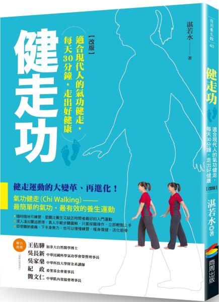 健走功【改版】:適合現代人的氣功健走,每天30分鐘,走出好健康