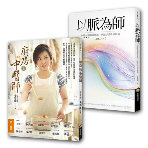 健康養生套書組2(廚房裡的中醫師+以脈為師:科學解讀脈波曲線,以脈診分析治未病)