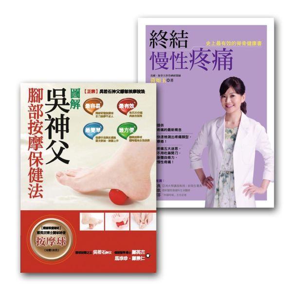 健康養生套書組 3 (終結慢性疼痛:史上最有效的脊骨健康書+圖解吳神父腳部按摩保健法