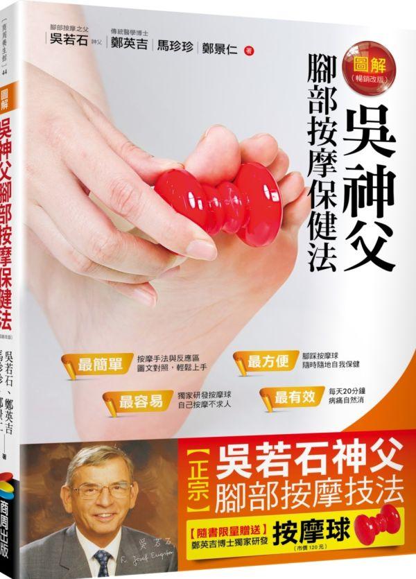 圖解吳神父腳部按摩保健法 (隨書贈送按摩球)(暢銷改版)