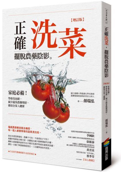 正確洗菜,擺脫農藥陰影【增訂版】:家庭必備!學會洗泡刷,減少蔬果農藥殘留,確保全家人健康